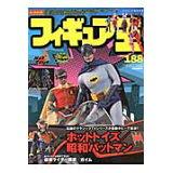 フィギュア王(no.188) 特集:ホットトイズ/昭和バットマン (ワールド・ムック)