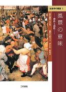 【謝恩価格本】社会学の饗宴(1)
