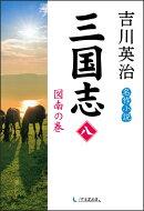 三国志 第8巻(図南の巻)