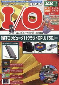 I/O (アイオー) 2020年 01月号 [雑誌]