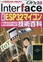 Interface (インターフェース) 2020年 01月号 [雑誌]