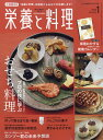 栄養と料理 2020年 01月号 [雑誌]