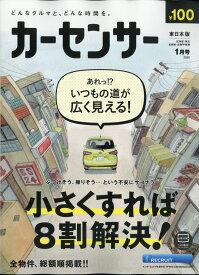 カーセンサー東日本版 2020年 01月号 [雑誌]