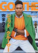 GOETHE (ゲーテ) 2020年 01月号 [雑誌]