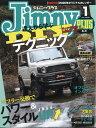 Jimny PLUS (ジムニー・プラス) 2020年 01月号 [雑誌]