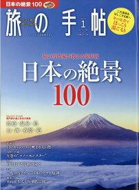 旅の手帖 2020年 01月号 [雑誌]