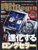 時計 Begin (ビギン) 2020年 01月号 [雑誌]