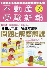 不動産受験新報 2020年 01月号 [雑誌]