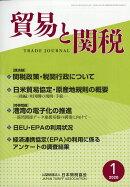 貿易と関税 2020年 01月号 [雑誌]