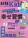 AERA with Kids (アエラ ウィズ キッズ) 2020年 01月号 [雑誌]