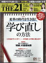 THE 21 (ザ ニジュウイチ) 2020年 01月号 [雑誌]