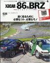 XaCAR 86&BRZ Magazine (ザッカー 86アンドビーアールゼット マガジン) 2020年 01月号 [雑誌]