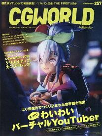 CG WORLD (シージー ワールド) 2020年 01月号 [雑誌]