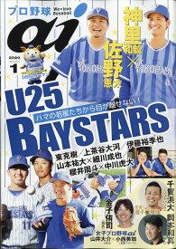 プロ野球 ai (アイ) 2020年 01月号 [雑誌]