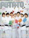 POTATO (ポテト) 2020年 01月号 [雑誌]