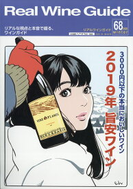 Real Wine Guide (リアルワインガイド) 2020年 01月号 [雑誌]