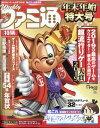 週刊 ファミ通 2020年 1/23号 [雑誌]