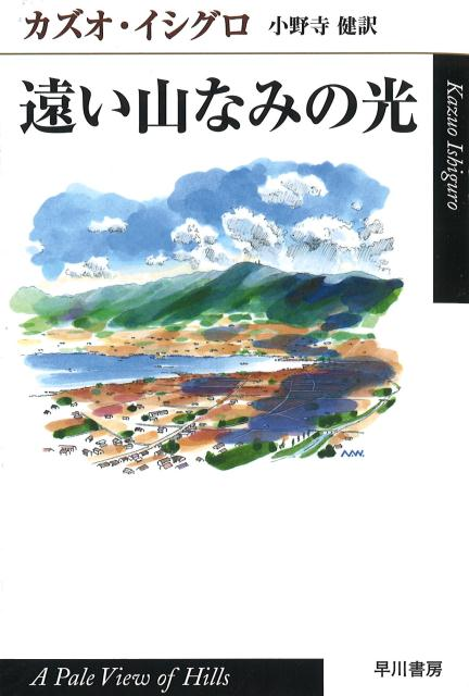 遠い山なみの光 (ハヤカワepi文庫) [ カズオ・イシグロ ]