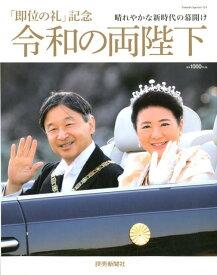 令和の両陛下 「即位の礼」記念 (Yomiuri Special)