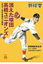 野球雲(vol.06(2016)) [ 野球雲編集部 ]