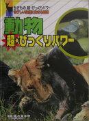 動物超・びっくりパワ-