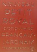 プチ・ロワイヤル仏和辞典第3版