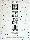 旺文社国語辞典第9版