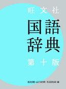 旺文社国語辞典第10版