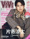 表紙違い版増刊ViVi (ヴィヴィ) 2020年 01月号 [雑誌]