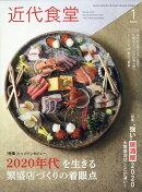 近代食堂 2020年 01月号 [雑誌]