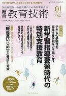 総合教育技術 2020年 01月号 [雑誌]