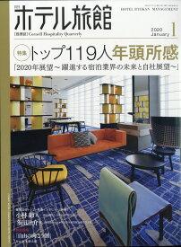 月刊 ホテル旅館 2020年 01月号 [雑誌]