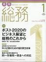 月刊 総務 2020年 01月号 [雑誌]