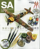 SCALE AVIATION (スケールアヴィエーション) 2020年 01月号 [雑誌]