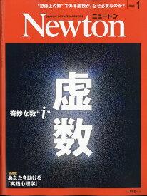 Newton (ニュートン) 2020年 01月号 [雑誌]