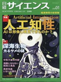 日経 サイエンス 2020年 01月号 [雑誌]