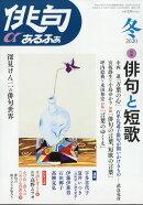俳句α (アルファ) 2020年 01月号 [雑誌]