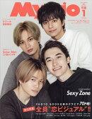 ちっこいMyojo (ミョウジョウ) 2020年 01月号 [雑誌]