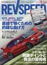 REV SPEED (レブスピード) 2020年 01月号 [雑誌]