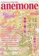 anemone (アネモネ) 2020年 01月号 [雑誌]