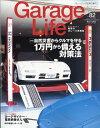 Garage Life (ガレージライフ) 2020年 01月号 [雑誌]