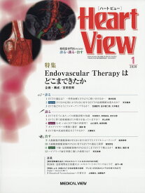 Heart View (ハート ビュー) 2020年 01月号 [雑誌]