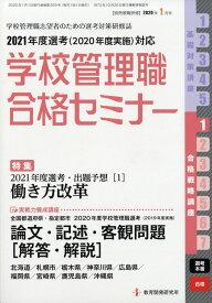 別冊 教職研修 2020年 01月号 [雑誌]