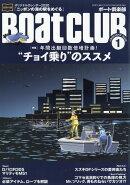 Boat CLUB (ボートクラブ) 2020年 01月号 [雑誌]