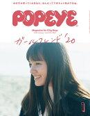 POPEYE (ポパイ) 2020年 01月号 [雑誌]
