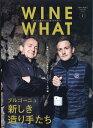 Wine What (ワインワット) 2020年 01月号 [雑誌]