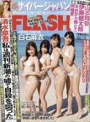 FLASH (フラッシュ) 2020年 1/28号 [雑誌]