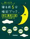 寝る前5分暗記ブック(中3(高校入試)) 頭にしみこむメモリータイム! [ 学研教育出版 ]