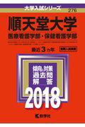 順天堂大学(医療看護学部・保健看護学部)(2018)