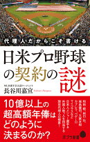 (157)代理人だからこそ書ける 日米プロ野球の契約の謎